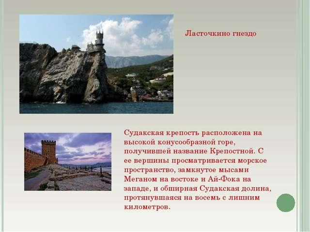 Ласточкино гнездо Судакская крепость расположена на высокой конусообразной го...