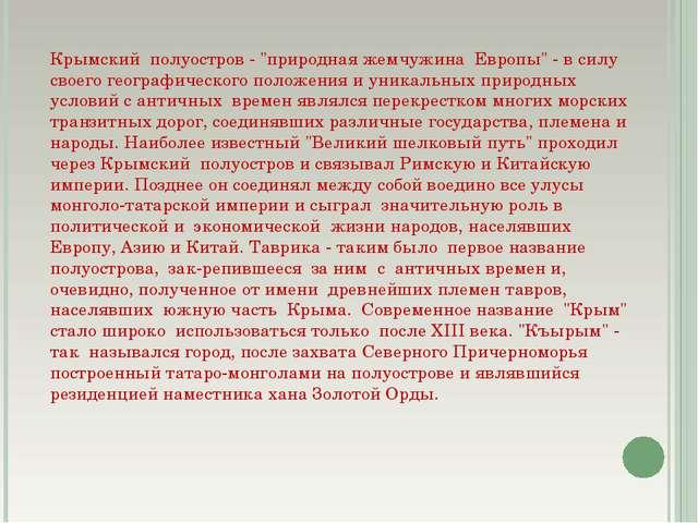"""Крымский полуостров - """"природная жемчужина Европы"""" - в силу своего географиче..."""