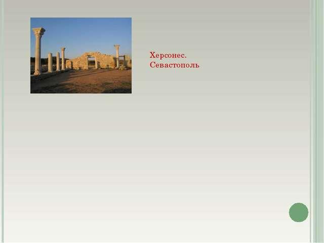Херсонес. Севастополь