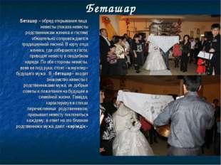 Беташар Беташар – обряд открывания лица невесты (показа невесты родственникам