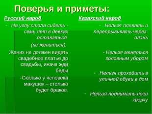 Поверья и приметы: Русский народ На углу стола сидеть - семь лет в девках ос