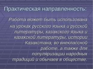 Практическая направленность: Работа может быть использована на уроках русског