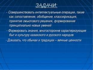 ЗАДАЧИ: - Совершенствовать интеллектуальные операции, такие как сопоставление