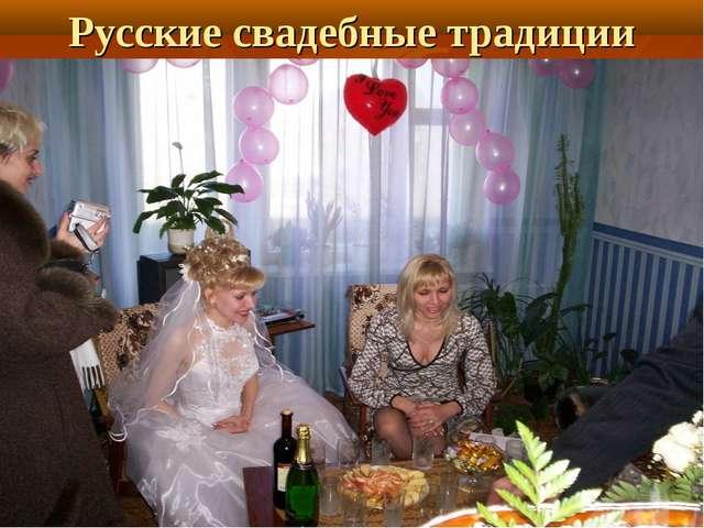 Русские свадебные традиции