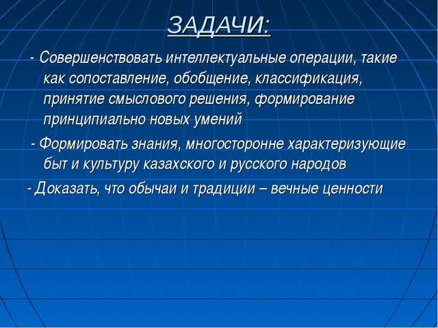 ЗАДАЧИ: - Совершенствовать интеллектуальные операции, такие как сопоставление...