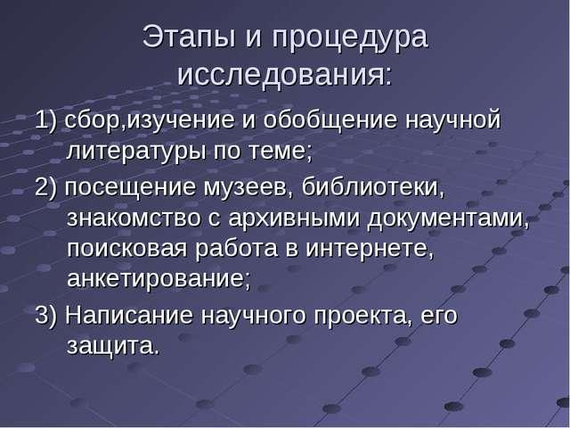 Этапы и процедура исследования: 1) сбор,изучение и обобщение научной литерату...