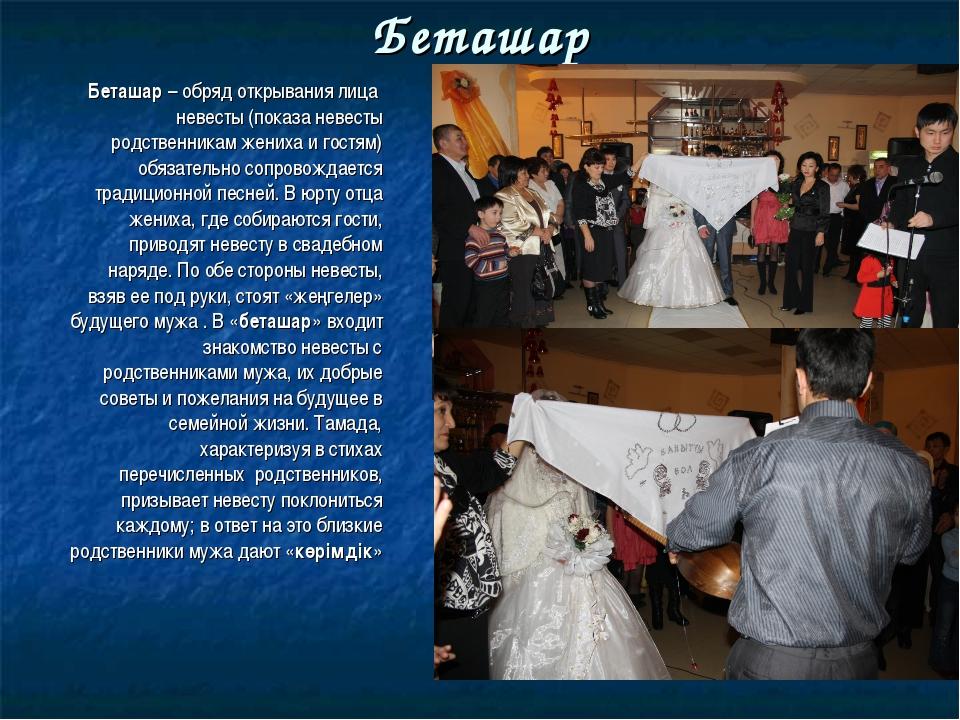 Беташар Беташар – обряд открывания лица невесты (показа невесты родственникам...