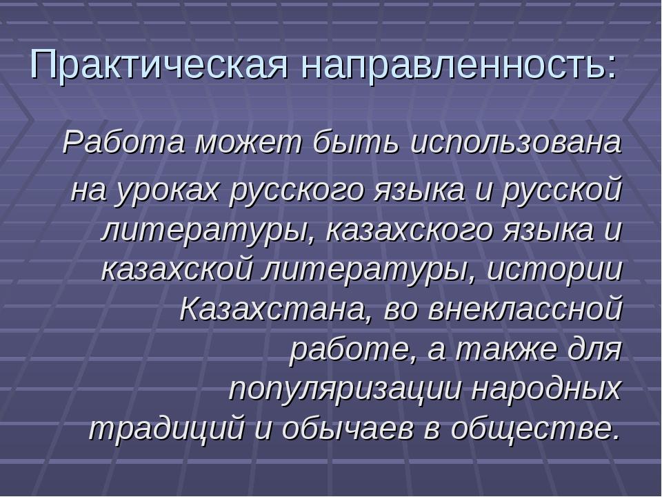 Практическая направленность: Работа может быть использована на уроках русског...