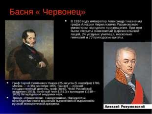 Басня « Червонец» Граф Сергей Семёнович Уваров (25 августа (5 сентября) 1786,
