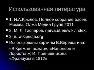 Использованная литература 1. И.А.Крылов. Полное собрание басен. Москва. Олма