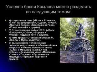 Условно басни Крылова можно разделить по следующим темам: а) социальная тема