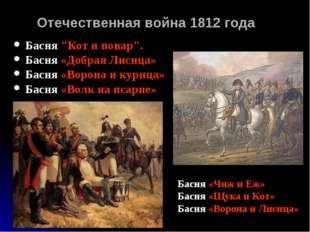 """Отечественная война 1812 года Басня """"Кот и повар"""". Басня «Добрая Лисица» Басн"""