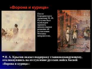 «Ворона и курица» После Бородинского сражения М. И. Кутузов был вынужден прин