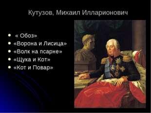 Кутузов, Михаил Илларионович « Обоз» «Ворона и Лисица» «Волк на псарне» «Щука