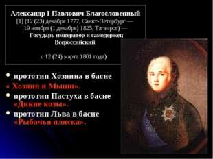 Александр I Павлович Благословенный [1] (12 (23) декабря 1777, Санкт-Петербур