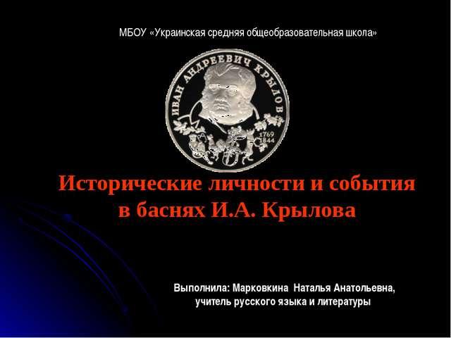 Исторические личности и события в баснях И.А. Крылова Выполнила: Марковкина Н...