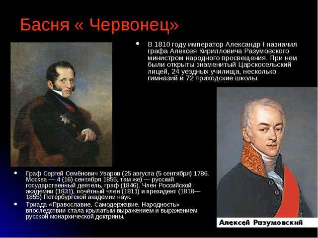 Басня « Червонец» Граф Сергей Семёнович Уваров (25 августа (5 сентября) 1786,...