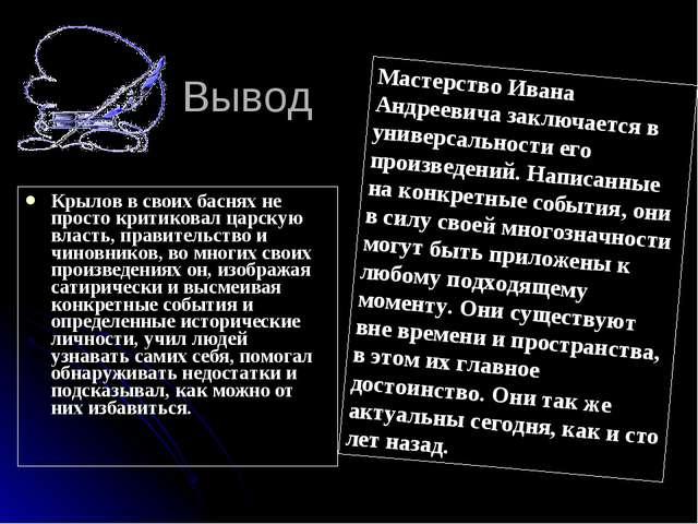 Крылов в своих баснях не просто критиковал царскую власть, правительство и чи...