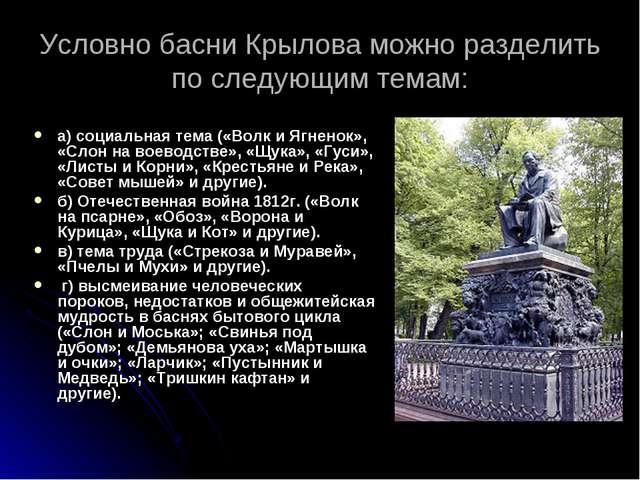 Условно басни Крылова можно разделить по следующим темам: а) социальная тема...