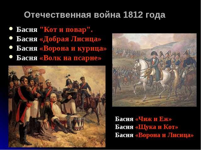"""Отечественная война 1812 года Басня """"Кот и повар"""". Басня «Добрая Лисица» Басн..."""