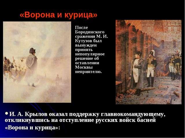 «Ворона и курица» После Бородинского сражения М. И. Кутузов был вынужден прин...