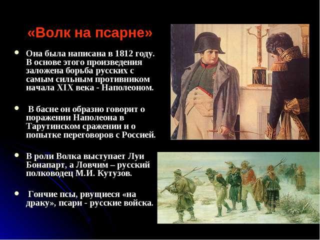 «Волк на псарне» Она была написана в 1812 году. В основе этого произведения з...