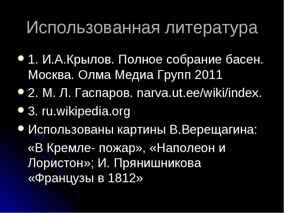 Использованная литература 1. И.А.Крылов. Полное собрание басен. Москва. Олма...