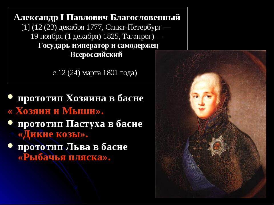 Александр I Павлович Благословенный [1] (12 (23) декабря 1777, Санкт-Петербур...
