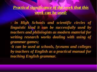 Practical significance of the work that this work can be used: - in High Scho