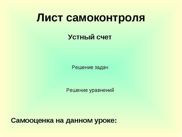 Лист самоконтроля Устный счет    Решение задач   Решение уравнений...
