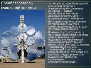 Установки по преобразованию солнечной энергии в электрическую (солнечные бата