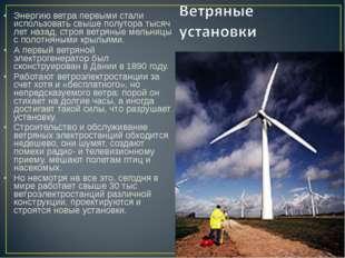 Энергию ветра первыми стали использовать свыше полутора тысяч лет назад, стро