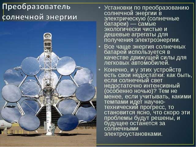 Установки по преобразованию солнечной энергии в электрическую (солнечные бата...