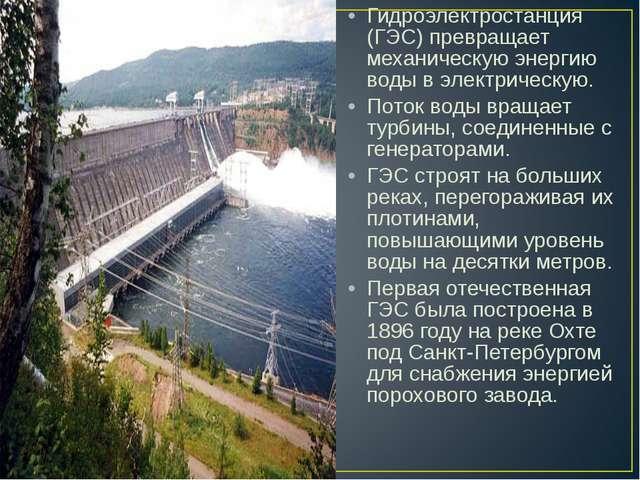 Гидроэлектростанция (ГЭС) превращает механическую энергию воды в электрическу...