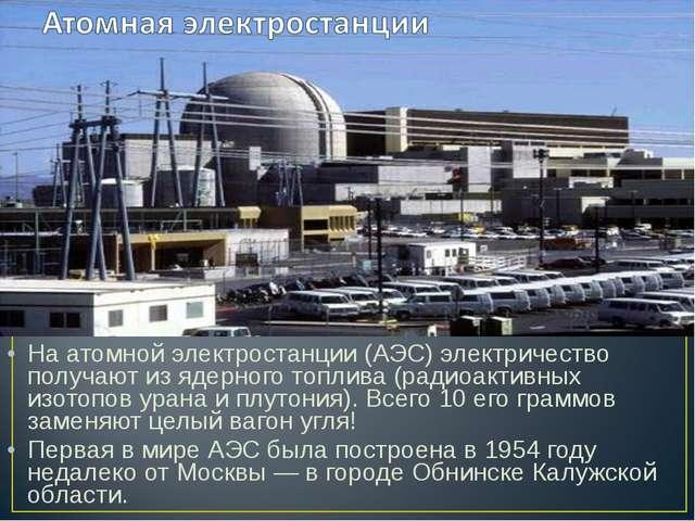 На атомной электростанции (АЭС) электричество получают из ядерного топлива (р...