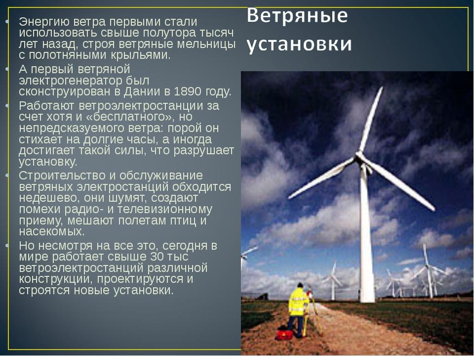 Энергию ветра первыми стали использовать свыше полутора тысяч лет назад, стро...