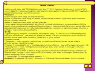 Приём «Связи» Универсальный прием-игра ТРИЗ, предложен мастером ТРИЗ Г.И. Ива