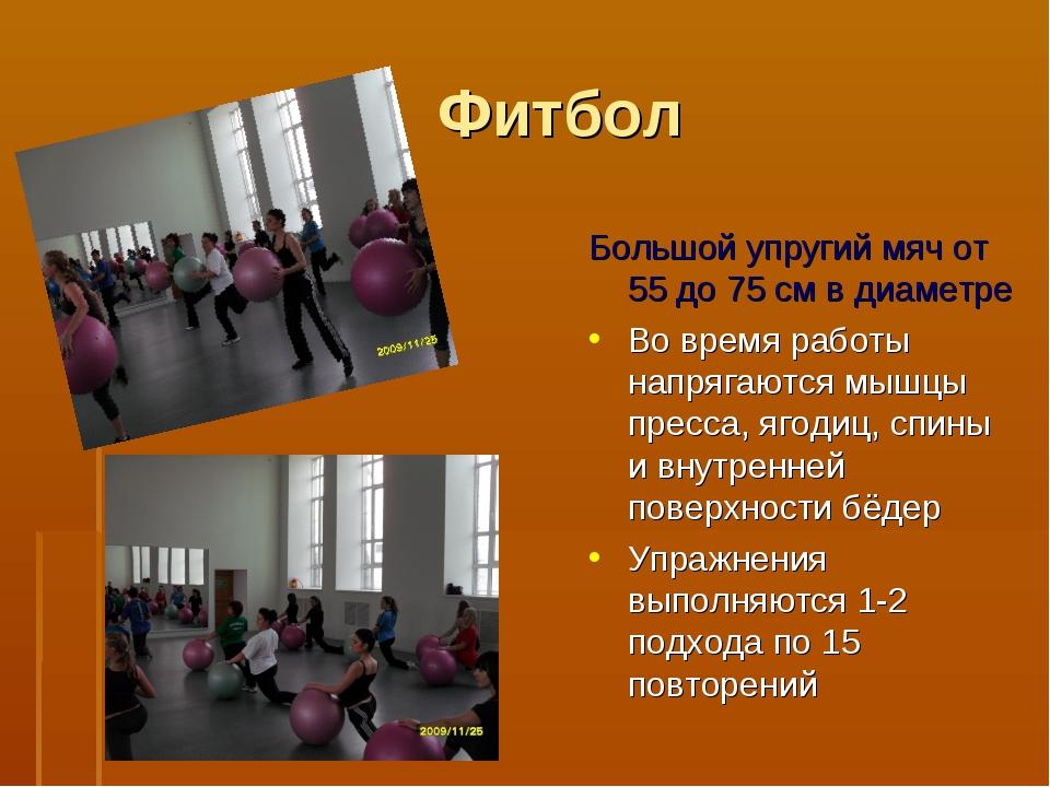 Фитбол Большой упругий мяч от 55 до 75 см в диаметре Во время работы напряга...
