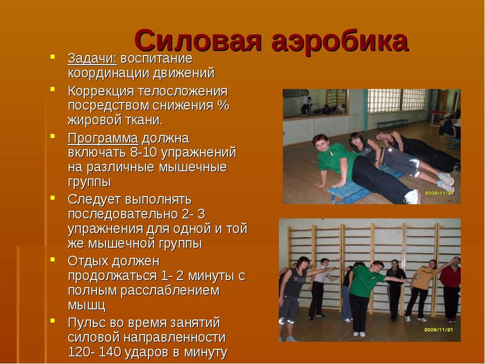 Силовая аэробика Задачи: воспитание координации движений Коррекция телосложен...