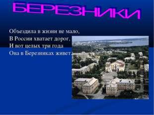 Объездила в жизни не мало, В России хватает дорог, И вот целых три года Она в