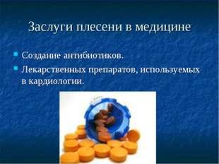 Заслуги плесени в медицине Создание антибиотиков. Лекарственных препаратов, и