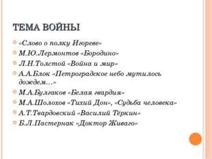 ТЕМА ВОЙНЫ «Слово о полку Игореве» М.Ю.Лермонтов «Бородино» Л.Н.Толстой «Войн