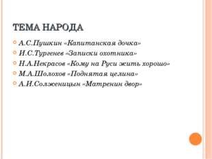 ТЕМА НАРОДА А.С.Пушкин «Капитанская дочка» И.С.Тургенев «Записки охотника» Н.