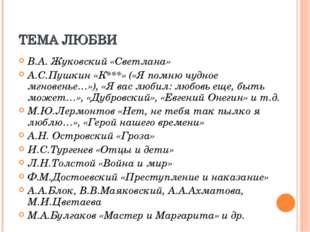 ТЕМА ЛЮБВИ В.А. Жуковский «Светлана» А.С.Пушкин «К***» («Я помню чудное мгнов