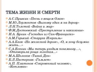 ТЕМА ЖИЗНИ И СМЕРТИ А.С.Пушкин «Песнь о вещем Олеге» М.Ю.Лермонтов «Выхожу од
