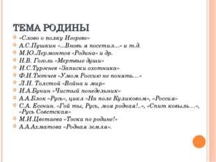 ТЕМА РОДИНЫ «Слово о полку Игореве» А.С.Пушкин «...Вновь я посетил...» и т.д.