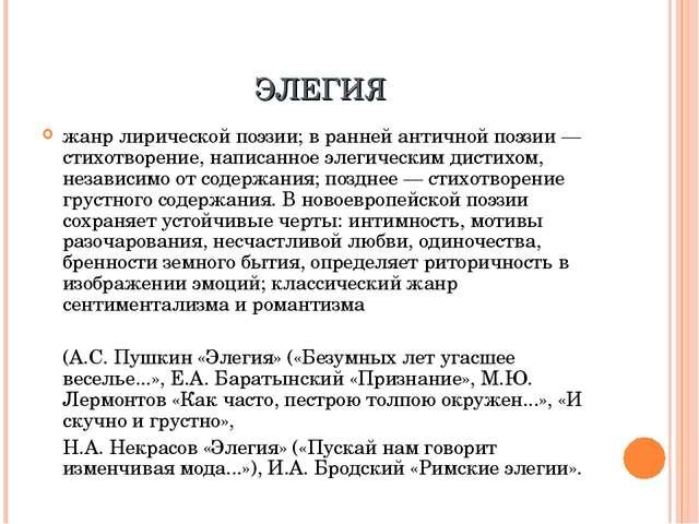 ЭЛЕГИЯ жанр лирической поэзии; в ранней античной поэзии — стихотворение, напи...