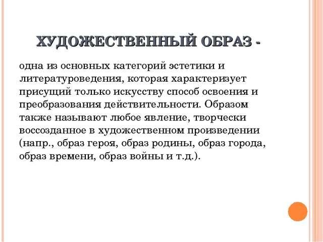 ХУДОЖЕСТВЕННЫЙ ОБРАЗ - одна из основных категорий эстетики и литературоведени...