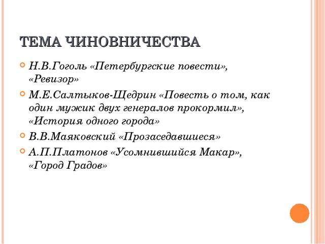 ТЕМА ЧИНОВНИЧЕСТВА Н.В.Гоголь «Петербургские повести», «Ревизор» М.Е.Салтыков...