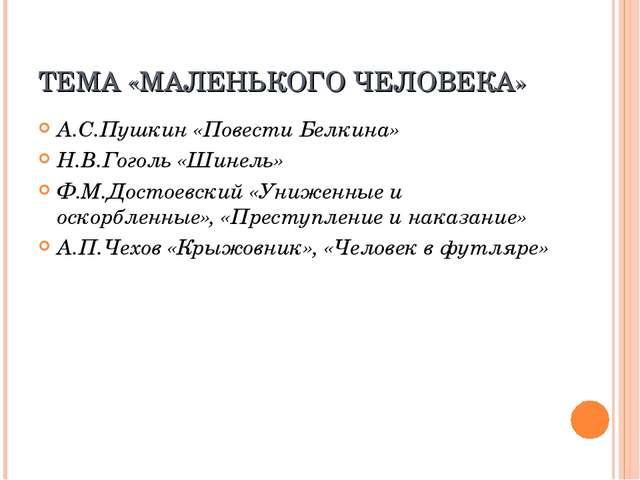 ТЕМА «МАЛЕНЬКОГО ЧЕЛОВЕКА» А.С.Пушкин «Повести Белкина» Н.В.Гоголь «Шинель» Ф...